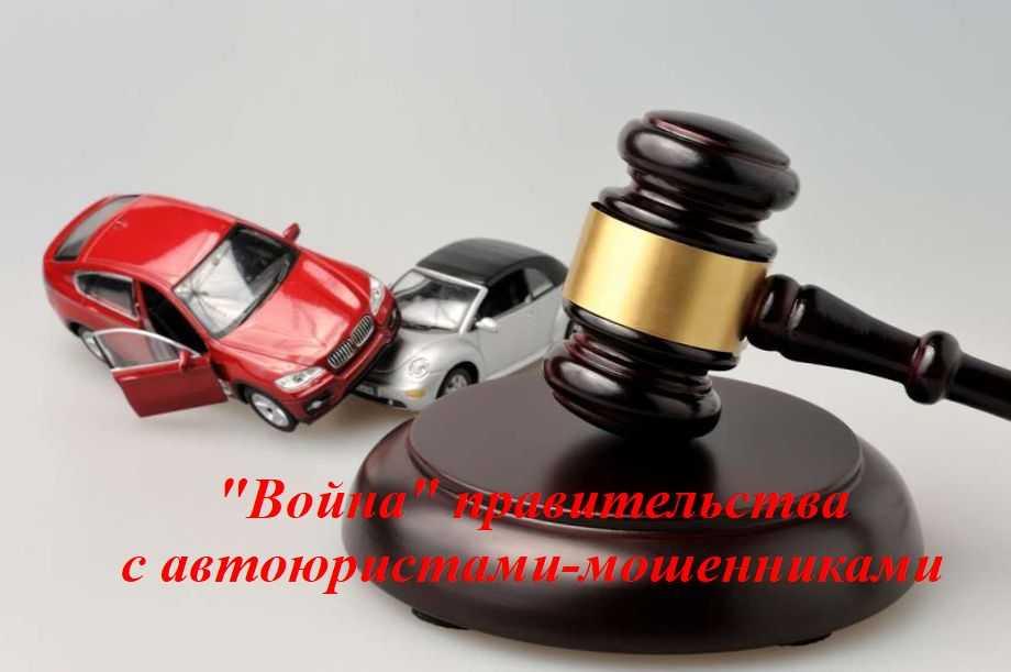 """""""Война"""" правительства с автоюристами-мошенниками"""