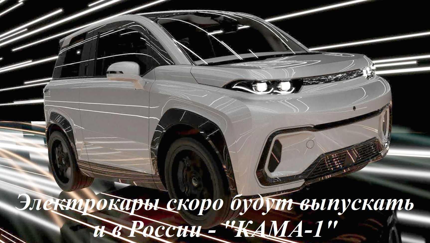Электрокары скоро будут выпускать и в России