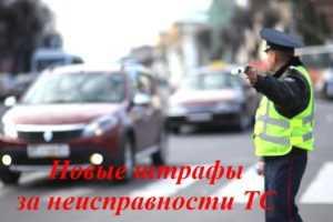 Новые штрафы за неисправности ТС